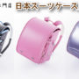 安い日本製ランドセルのおすすめメーカーはありますか